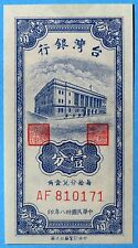 Republic of China 1949 Bank of Taiwan 1 Cent Banknote AF810171