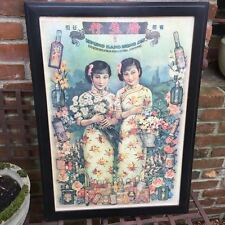 Framed large Chinese advertising poster in ebony wood frame