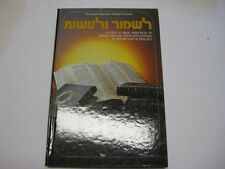 A guide to basic principles of Jewish law and their applications in theory and
