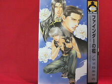 You're My Love Prize In Binding Cage Finder no Cage YAOI Manga Japanese / Ayano