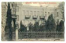 """Russian Imperial Town View Crimea Yalta Hotel """"St. Petersburg"""" PC 1912"""