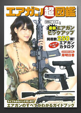 Japan 『Airsoft Gun  super pictorial book 2014』 catalog encyclopedia data book
