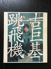 古巨基 Leo Ku - 跳飛機 - RARE Out Of Print Music CD