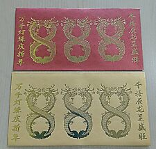 2012 Solar Time CNY Packets/ Ang Pow - 2 pcs ( 1 set)