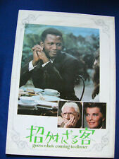 147.GUESS WHO'S COMING TO DINNER Spencer Tracy Katharine Hepburn Sidney Poitier