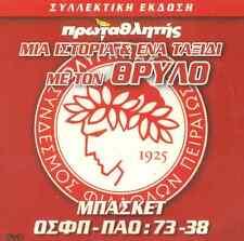 THRILOS OLYMPIAKOS OSFP BASKETBALL OSFP - PAO 73 - 38 1996  Tomits Fasoulas
