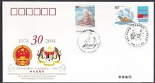 CHINA Malaysia Joint Issue 2004 PFTN.WJ 中马友好30周年 Diplomatic Relationship CCover