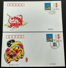 China 1998-1 Lunar Year of the Tiger Zodiac Stamp FDC & B-FDC (Total = 2 Covers)