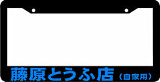 BLUE INITIAL D lowered tofu shop japan jdm JDM turbo racing License Plate Frame