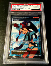 PSA 10 GEM MINT Skyla Full Art Plasma Gale 076/070 1st Ed Japanese Pokemon Card
