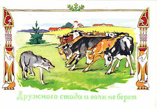1961 VERY RARE Wolf with herd of cows Proverb old Russian Soviet postcard