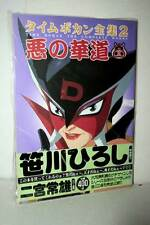 TATSUNOKO YATTAMAN TIME BOKAN THE COMPLETE WORKS ART BOOK USATO JAP TN1 49273