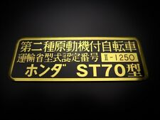Honda  DAX ST70 Genuine  Register Stead license plate NEW Japan