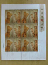 CHINA 2012-25 Full S/S Qin Slips from Liye Culture stamps   里耶秦簡