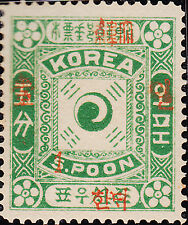 Imperial Korea.  One Surcharge.1分 添刷(16A ) with 朱色 加刷  Red Daehan overprint