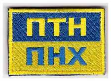Ukrainian Army Embroidered Tactical Morale Patch Flag ПТН ПНХ Putin Huilo
