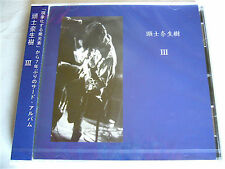 *NAOKI ZUSHI* - III : Japan Psych Simon Finn Nick Drake Taj Mahal Hijokaidan