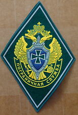Russian ARMY  BORDER SERVICE         patch #421  SE