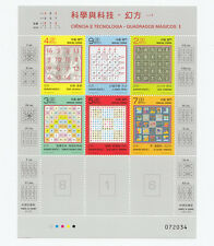 China Macau 2014 Science and Technology – Magic Squares I Mathematics stamp