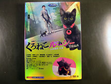 Japanese Drama Black Cat Lucy