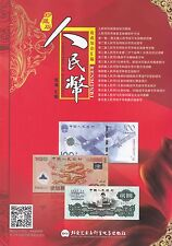 F2003, China Paper Money Banknote Illustrated Catalog Book 2016