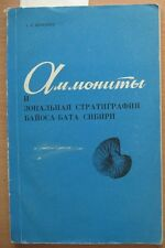 Reference RUSSIAN Book Ancient Animal Fossilized Shell Skeleton Ammonite Ice Age