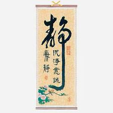 CHINESE CALLIGRAPHY WALL HANGING SCROLL - JING (TRANQUILITY)