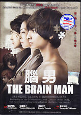 The Brain Man Japanese Movie DVD with English Subtitle
