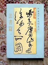 CHINESE CALLIGRAPHY of the FOUR MASTERS of the NORTHERN SUNG - China 1985