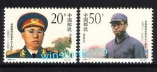 China 1992-17 90th Anniv Bith of Comrade Luo Ronghuan 2v Stamps Mint NH