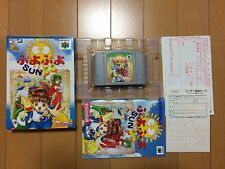 Puyo Puyo Sun Nintendo 64 Japan NTSC-J boxed set N64