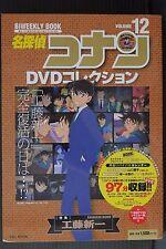 JAPAN Case Closed / Detective Conan DVD Collection vol.12 (DVD & Book Set)