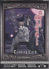 Betrayal Knows My Name UraBoku Trading Card Sealed Box Movic