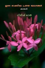 ഇതര ഭാഷയിലെ പ്രണയ ലേഖനങ്ങള് : മലയാളം കഥകള് (Malayalam Stories, Author Signed)