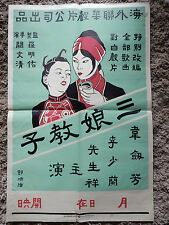 Large Antique c 1939 Chinese Movie Poster 3 Girl Students San Francisco China