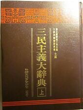 Chinese 2-Book Set (Upper/Lower): TAIWAN 3 BRANCHES OF GOVERNMENT DICTIONARIES