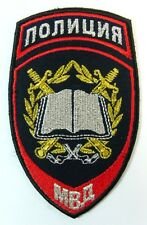 Russian Police MVD MIA - Educational Institutions - SewOn Sleeve Patch Badge