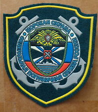 Russian ARMY NAVY  BORDER SERVICE         patch #422  SE
