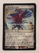 EMRAKUL, LO STRAZIO ETERNO - EMRAKUL THE AEONS TORN -  CHINESE - MTG MAGIC