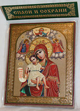"IVM 22 Orthodox Icon of St Virgin Mary Mother of God 4""x5"" БМ Достойно Есть"
