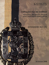 Russian Russia Gold Silver Coin Order Badge Medal Reference Auction Catalog