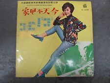 VINTAGE CHINESE LP POP MUSIC ALBUM MMI SL-2078 MALAYIA HAISHAN RECORDS TAIWAN