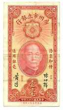 China Provincial Canton Municipal Bank 10 Cents 1933 VF