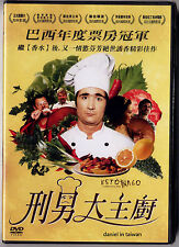 Estomago (Brazil 2007)  TAIWAN DVD ENGLISH SUBS