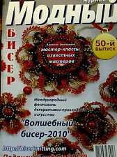BEAD BEADING BEADED BEADWORK russian magazine book 8/10