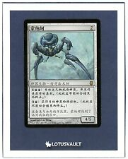MTG - Darksteel: Memnarch (Chinese) [LV1388]