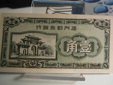 CHINA - 1940 -  AMOY INDUSTRIAL BANK - 50 & 10 CENTS, UNCIRCULATED - SCARCE!