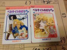 LADY OSCAR ROSE OF VERSAILLES GAIDEN JAPAN MANGA SET X2 Riyoko Ikeda 1985 ANIME