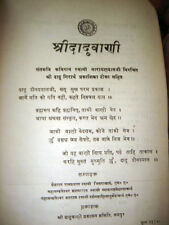 INDIA - FAMOUS INDIAN SAINT - SHRI DADUVANI IN HINDI - PAGES 748