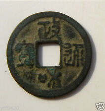CHINA Ancient Coin Song Dynasty Zheng He Tong Bao #2